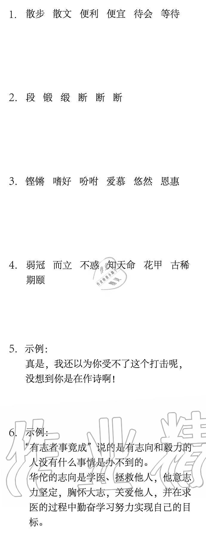 2020年长江寒假作业五年级语文人教版崇文书局第1页