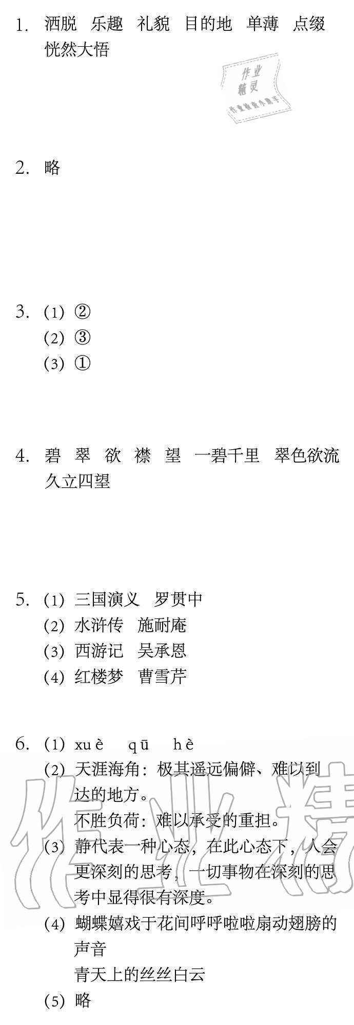 2020年长江寒假作业六年级语文人教版崇文书局第1页