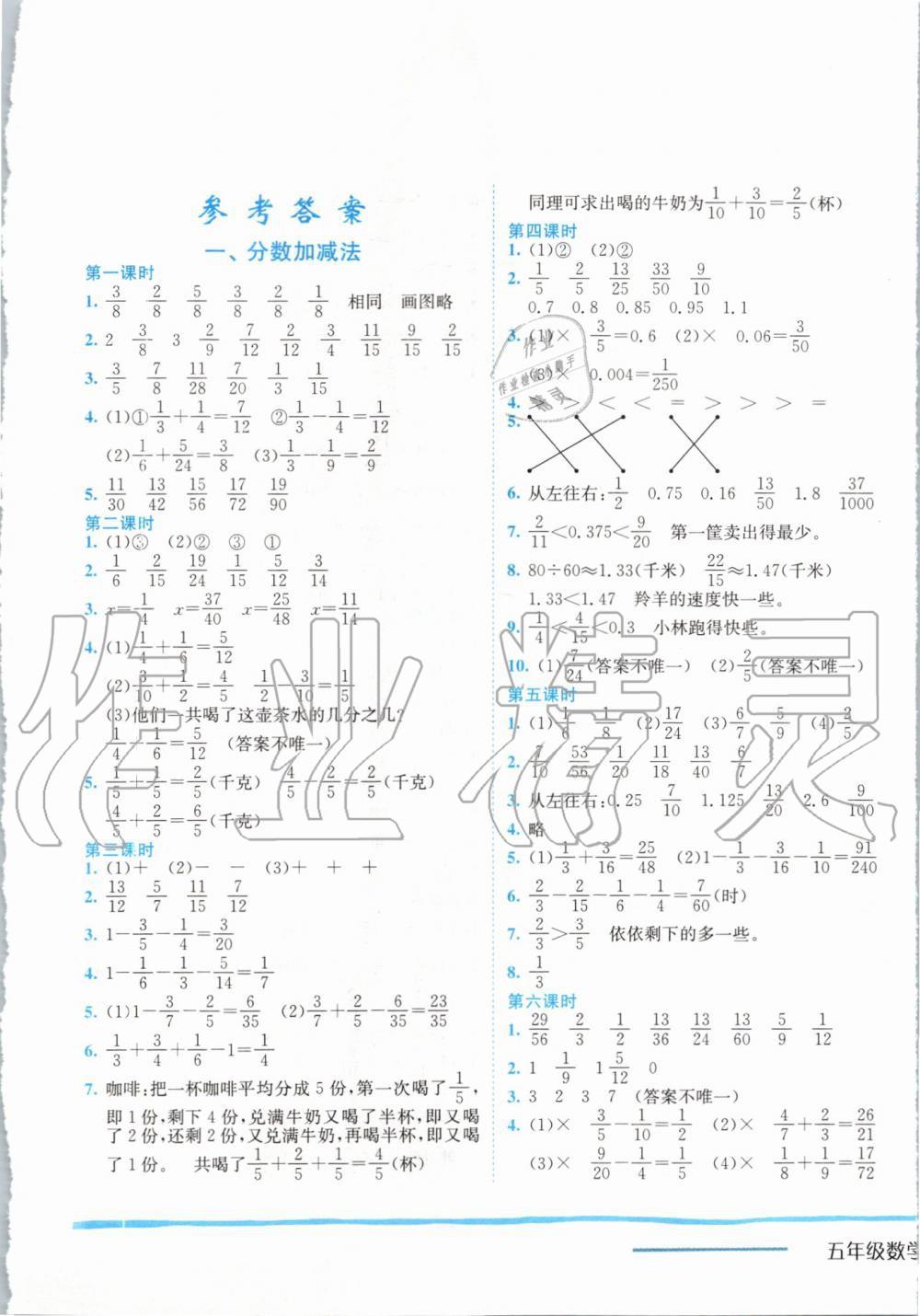 2020年黄冈小状元作业本五年级数学下册北师大版第1页