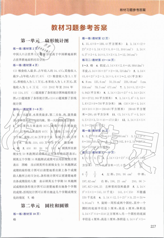 2020年课本六年级数学下册苏教版第1页