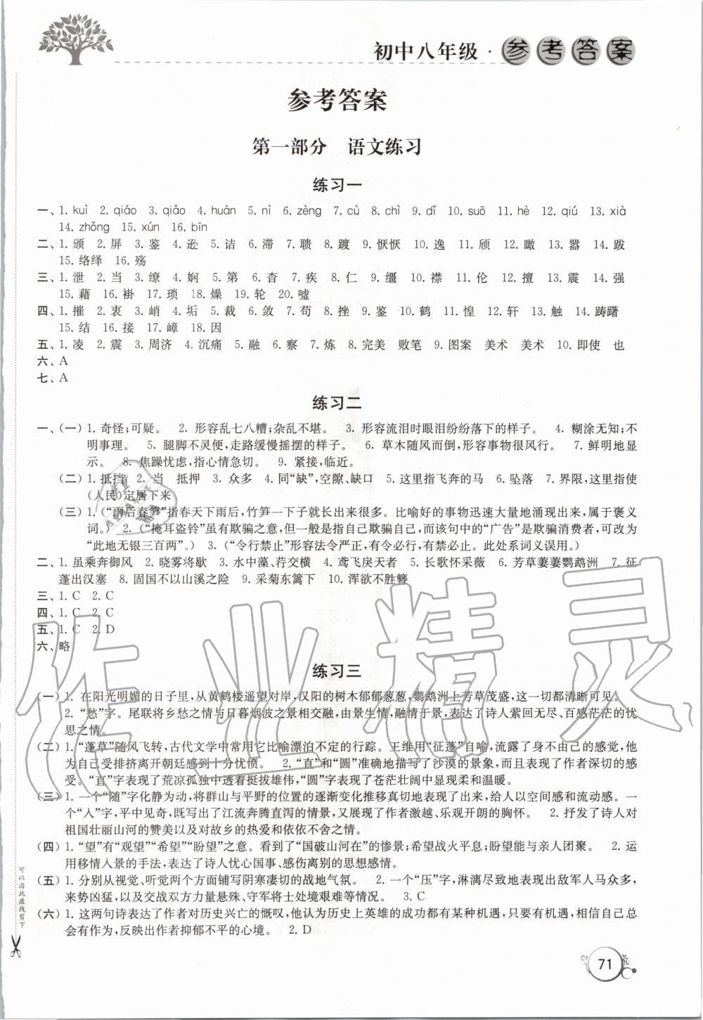 2020年寒假学习生活初中八年级译林版译林出版社第1页