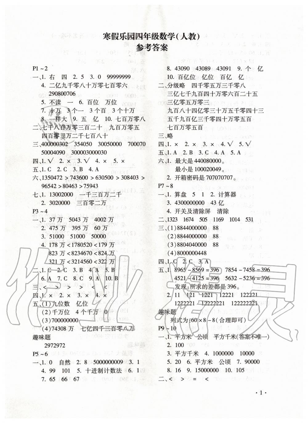 2020年寒假乐园四年级数学人教版河南专用北京教育出版社第1页