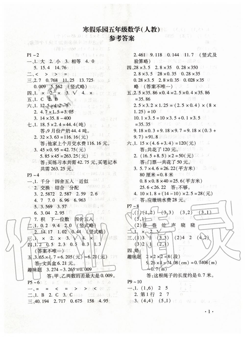 2020年寒假乐园五年级数学人教版河南专用北京教育出版社第1页