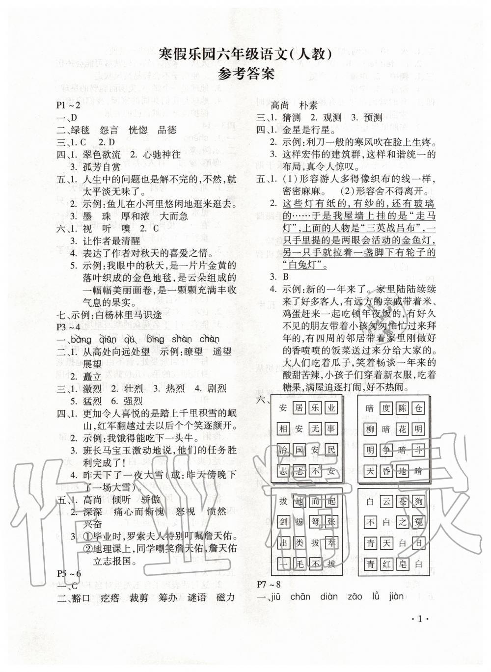 2020年寒假乐园六年级语文人教版河南专用北京教育出版社第1页