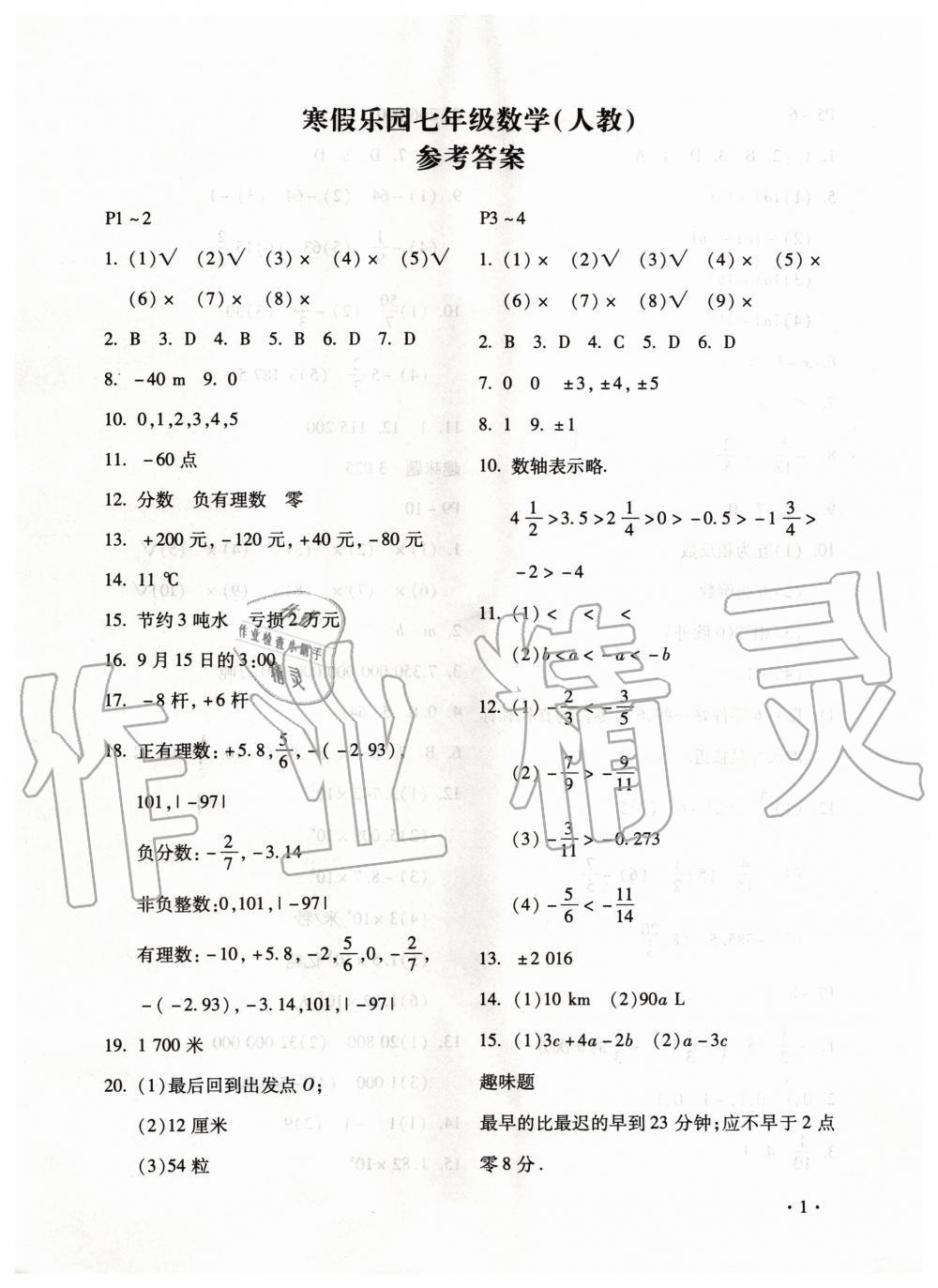 2020年寒假乐园七年级数学人教版河南专用北京教育出版社第1页