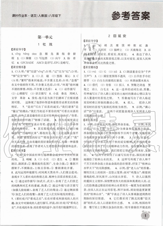 2020年通城学典课时作业本八年级语文下册人教版第1页
