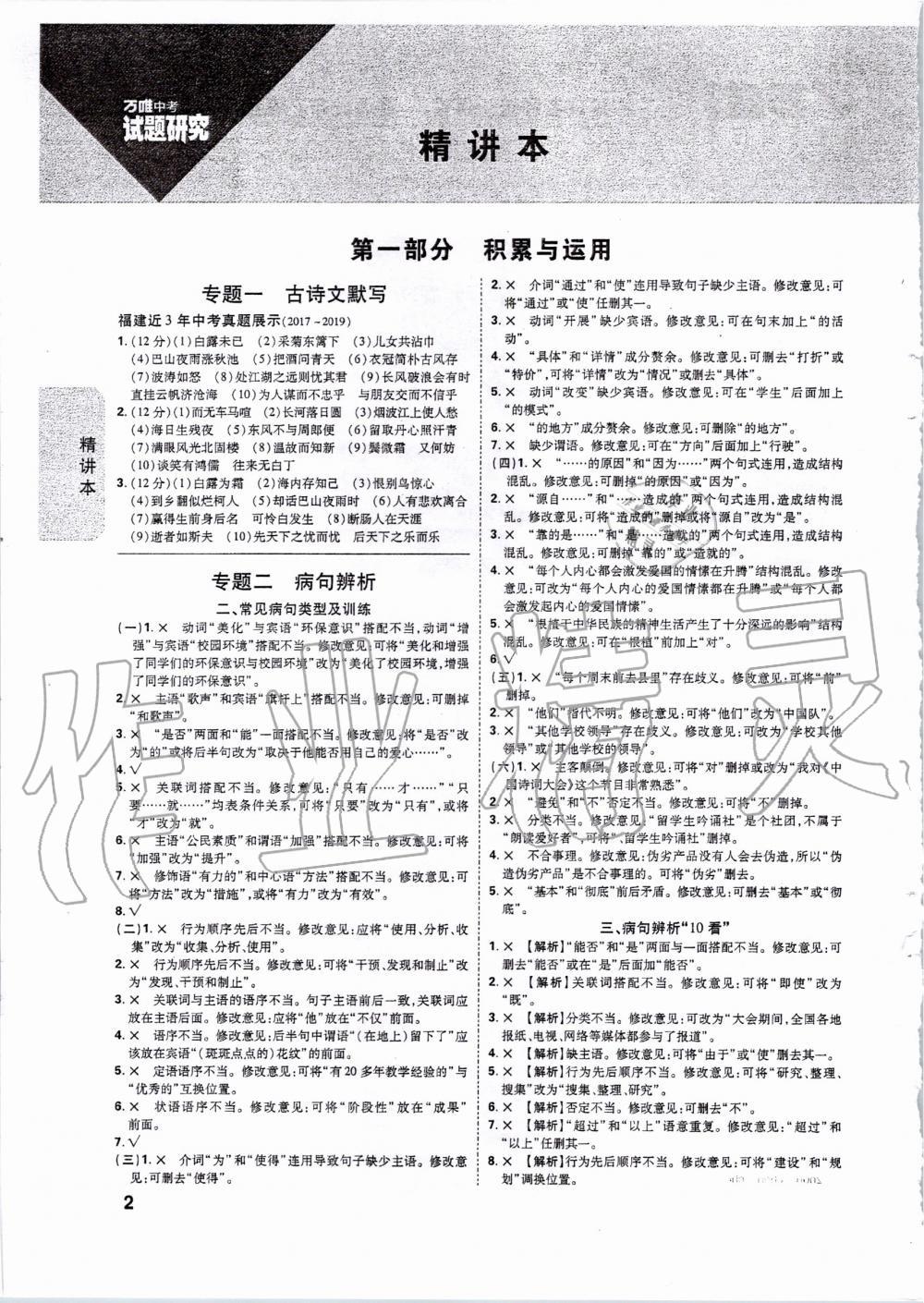 2020年万唯教育中考试题研究语文福建专版第1页