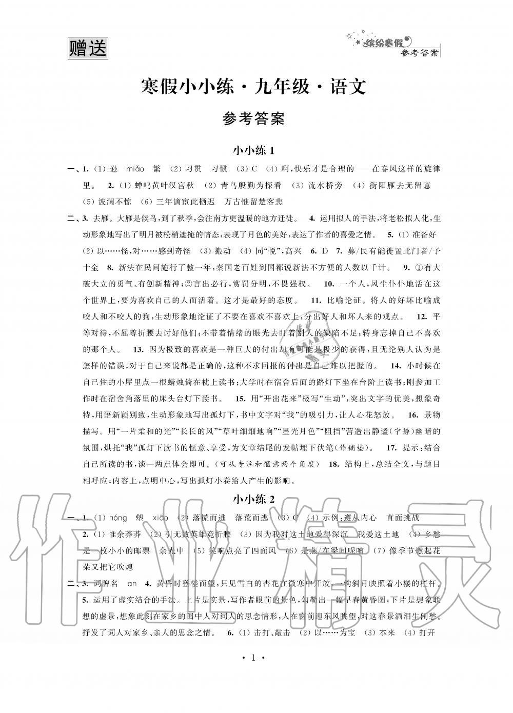 2020年寒假小小练九年级语文数学英语物理化学合订本第1页
