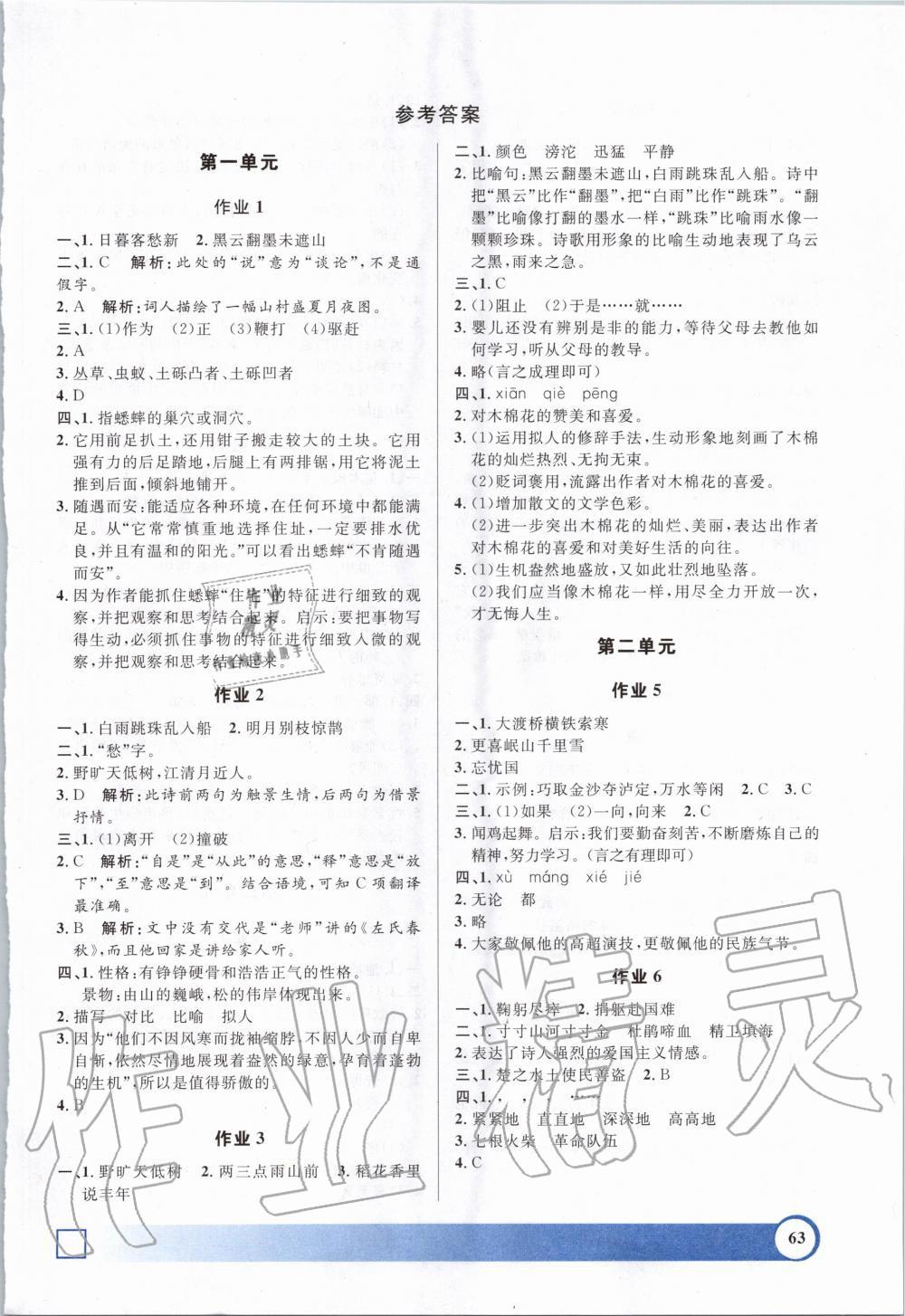 2020年钟书金牌寒假作业导与练六年级语文人教版第1页