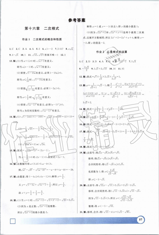 2020年钟书金牌寒假作业导与练八年级数学沪教版上海专版第1页