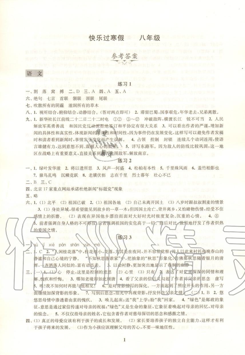 2020年快乐过寒假八年级江苏凤凰科学技术出版社第1页