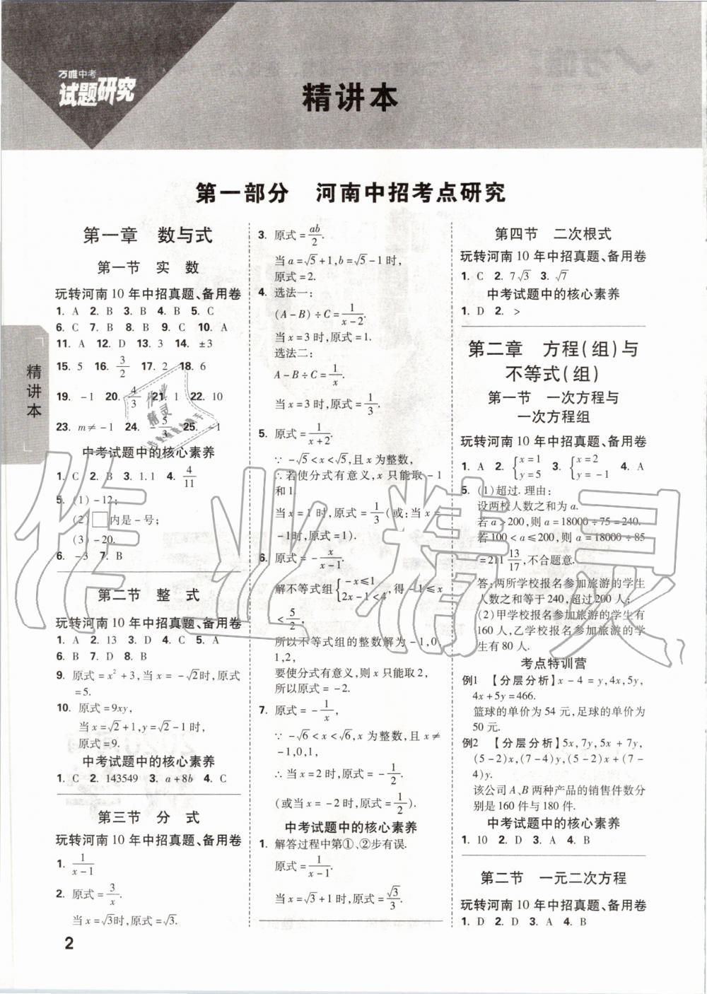 2020年万唯中考试题研究数学河南专版第1页