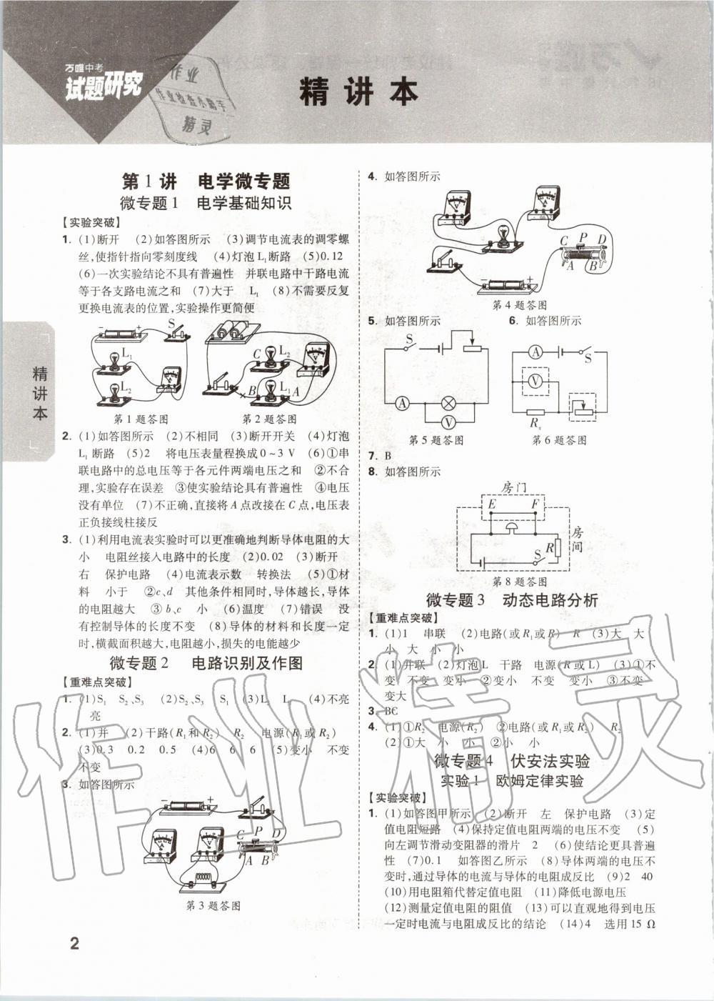 2020年万唯中考试题研究物理河南专版第1页