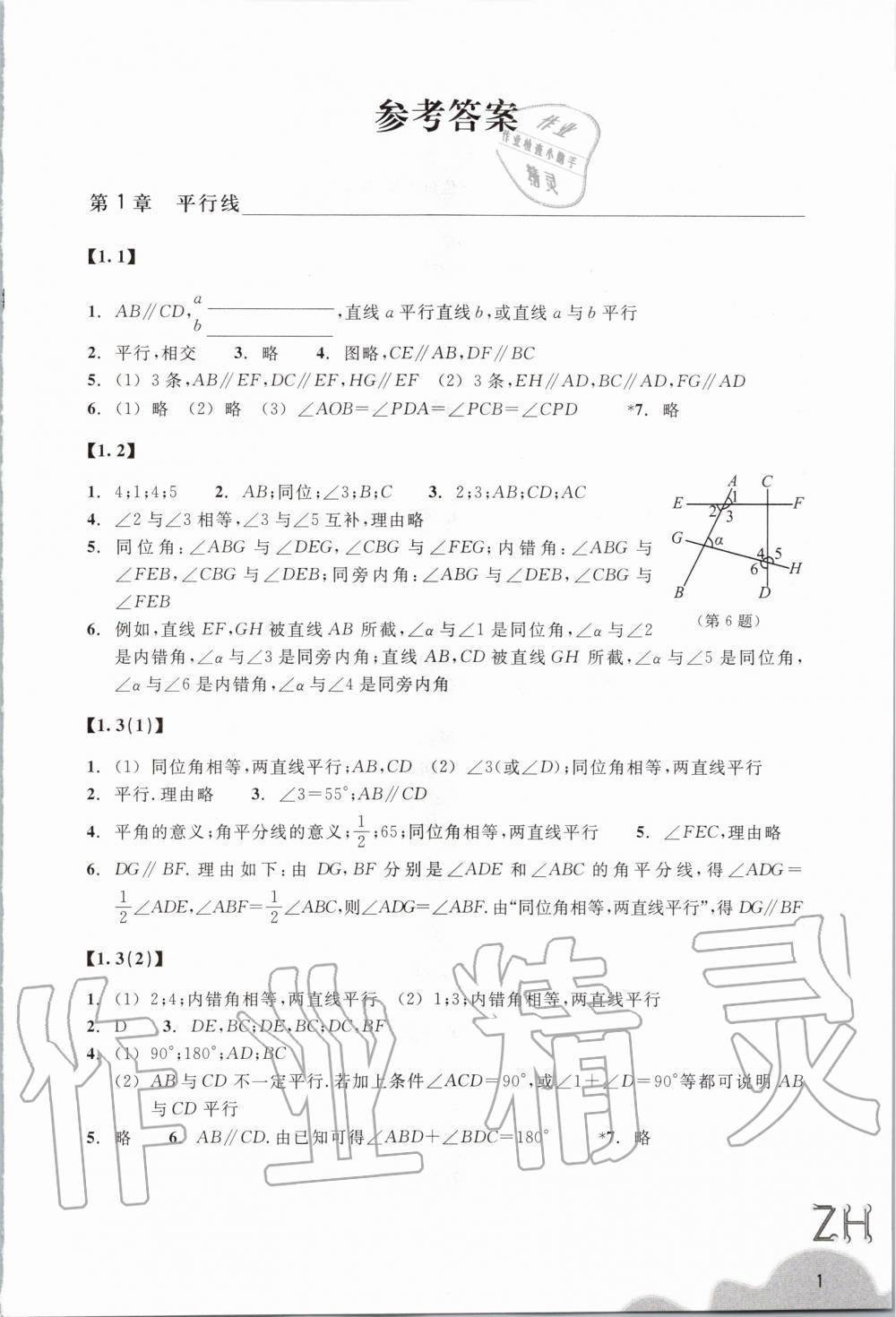 2020年作业本七年级数学下册浙教版浙江教育出版社第1页