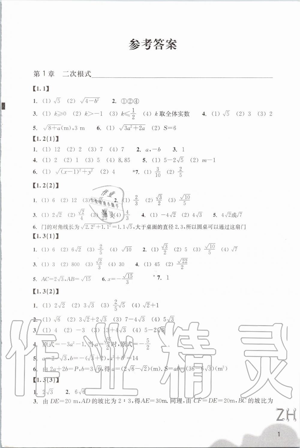 2020年作业本八年级数学下册浙教版浙江教育出版社第1页