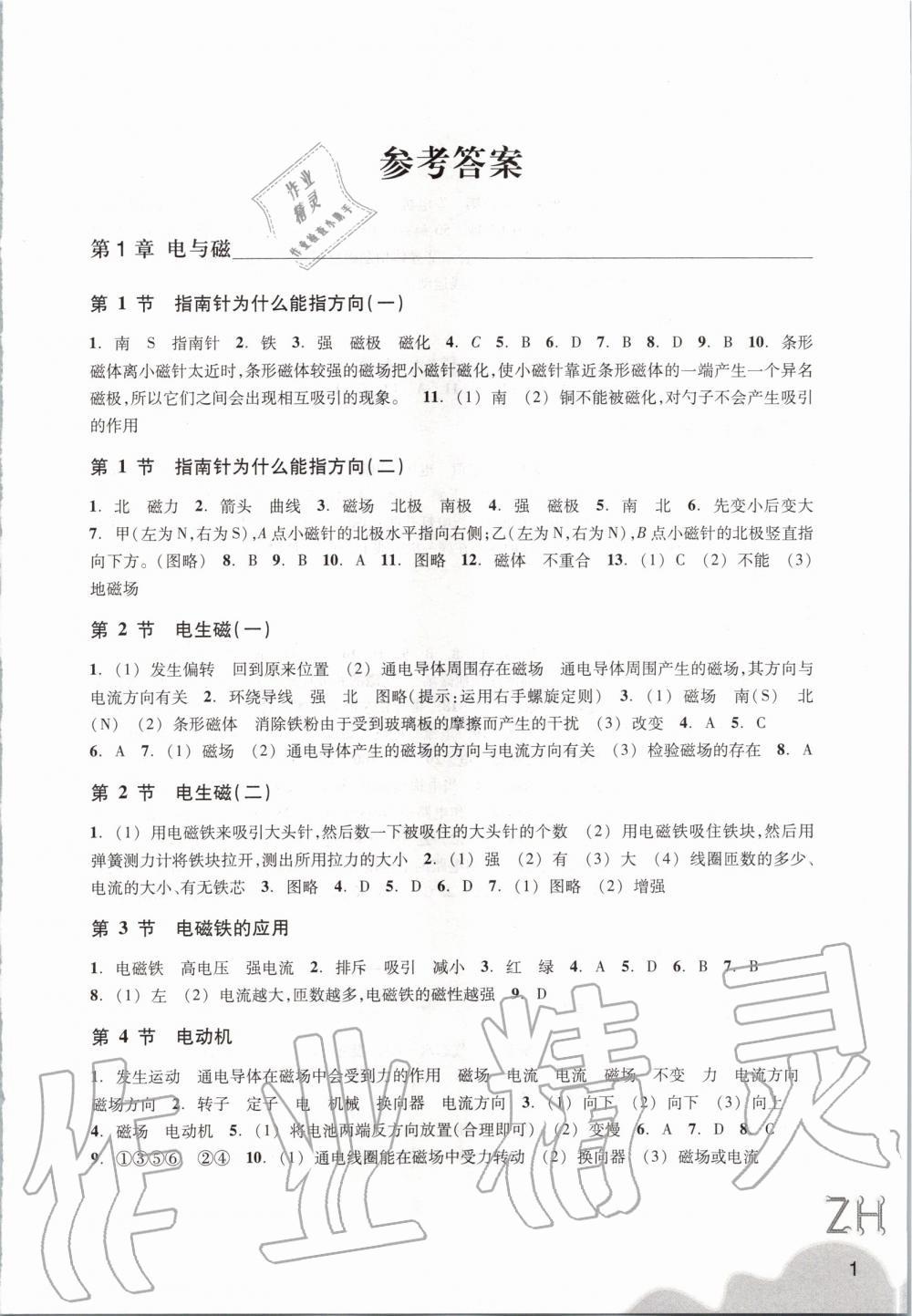2020年作业本八年级科学下册浙教版浙江教育出版社第1页