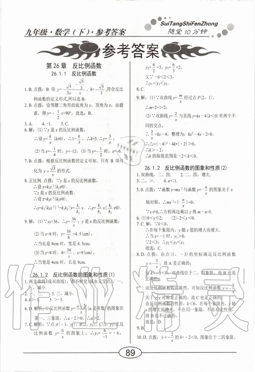 2020年随堂10分钟九年级数学下册人教版第1页