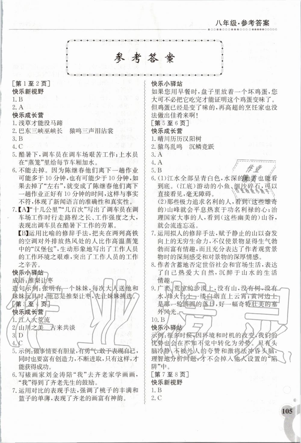 2020年寒假作业八年级江西高校出版社第1页