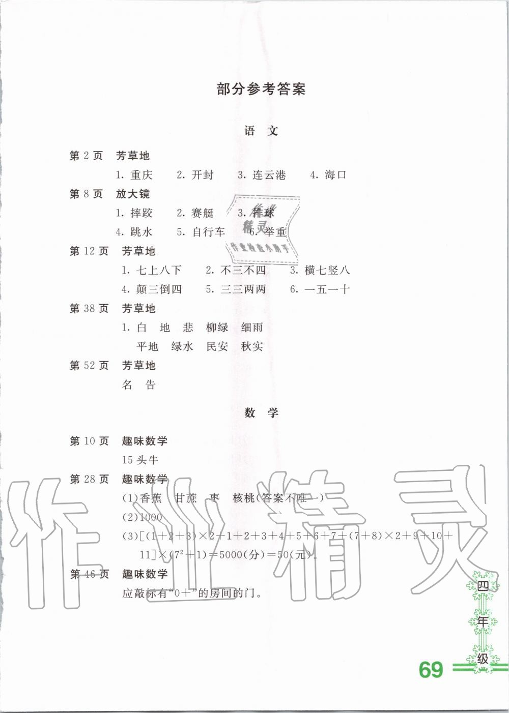 2020年新课堂假期生活寒假用书四年级合编人教版北京教育出版社第1页