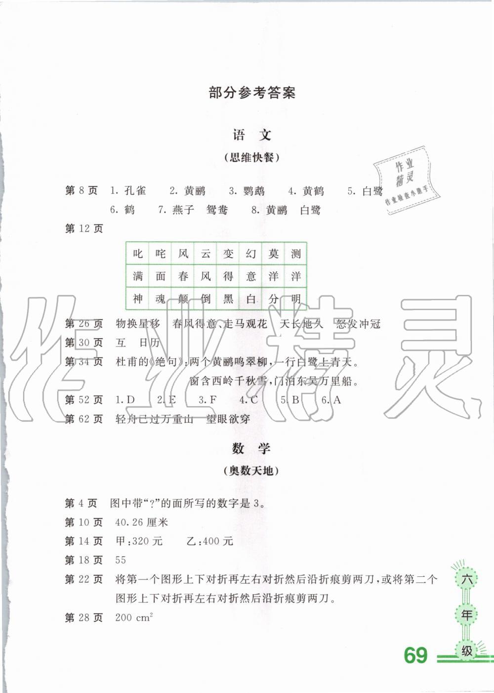 2020年新课堂假期生活寒假用书六年级合编人教版北京教育出版社第1页