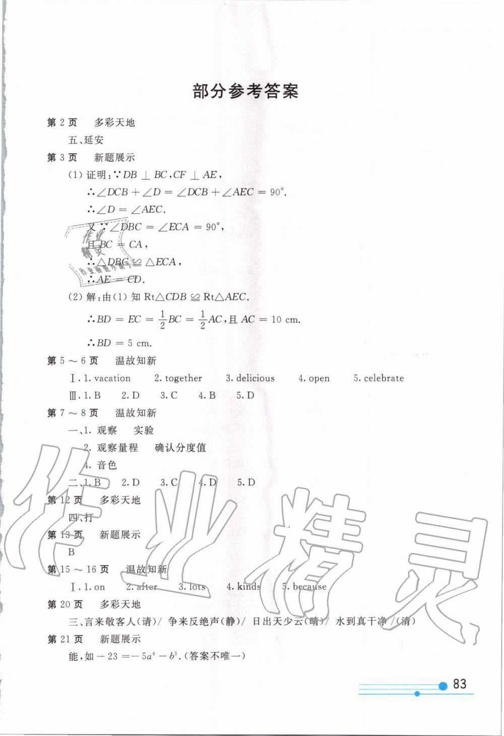 2020年新课堂假期生活寒假用书八年级合编人教版北京教育出版社第1页