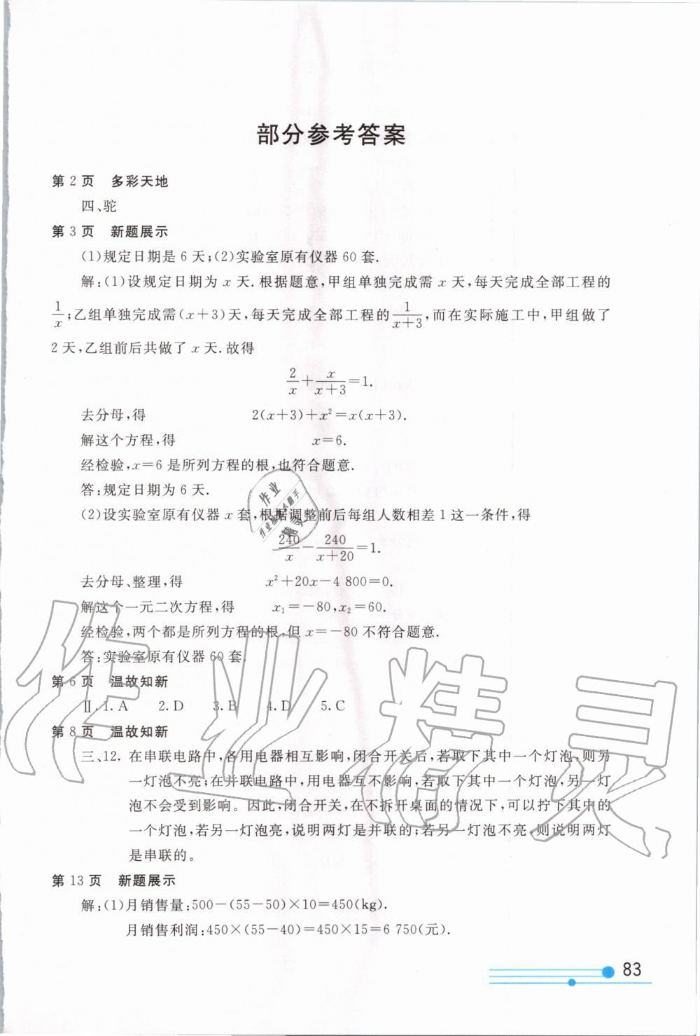 2020年新课堂假期生活寒假用书九年级合编人教版北京教育出版社第1页