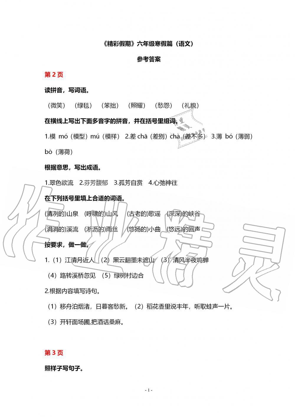 2020年鹏教图书精彩假期寒假篇六年级第1页