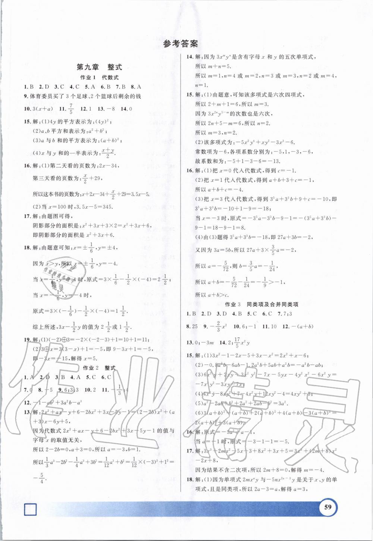2020年钟书金牌寒假作业导与练七年级数学沪教版上海专版第1页