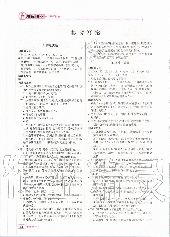 2020年寒假作业九年级语文北京教育出版社第1页