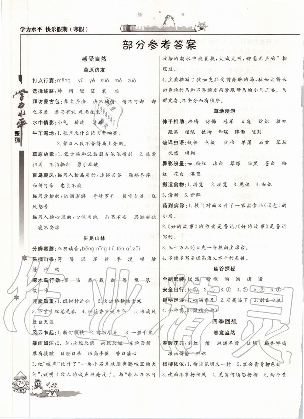 2020年学力水平快乐假期寒假六年级语文人教版第1页