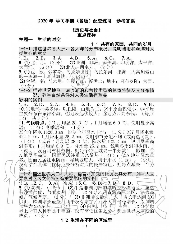 2020年历史与社会中考总复习学习手册浙江专版第1页