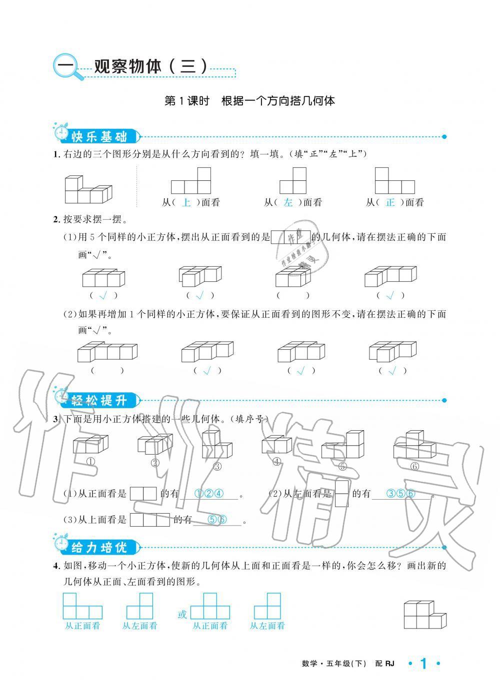 2020年小学1课3练培优作业本五年级数学下册人教版第1页