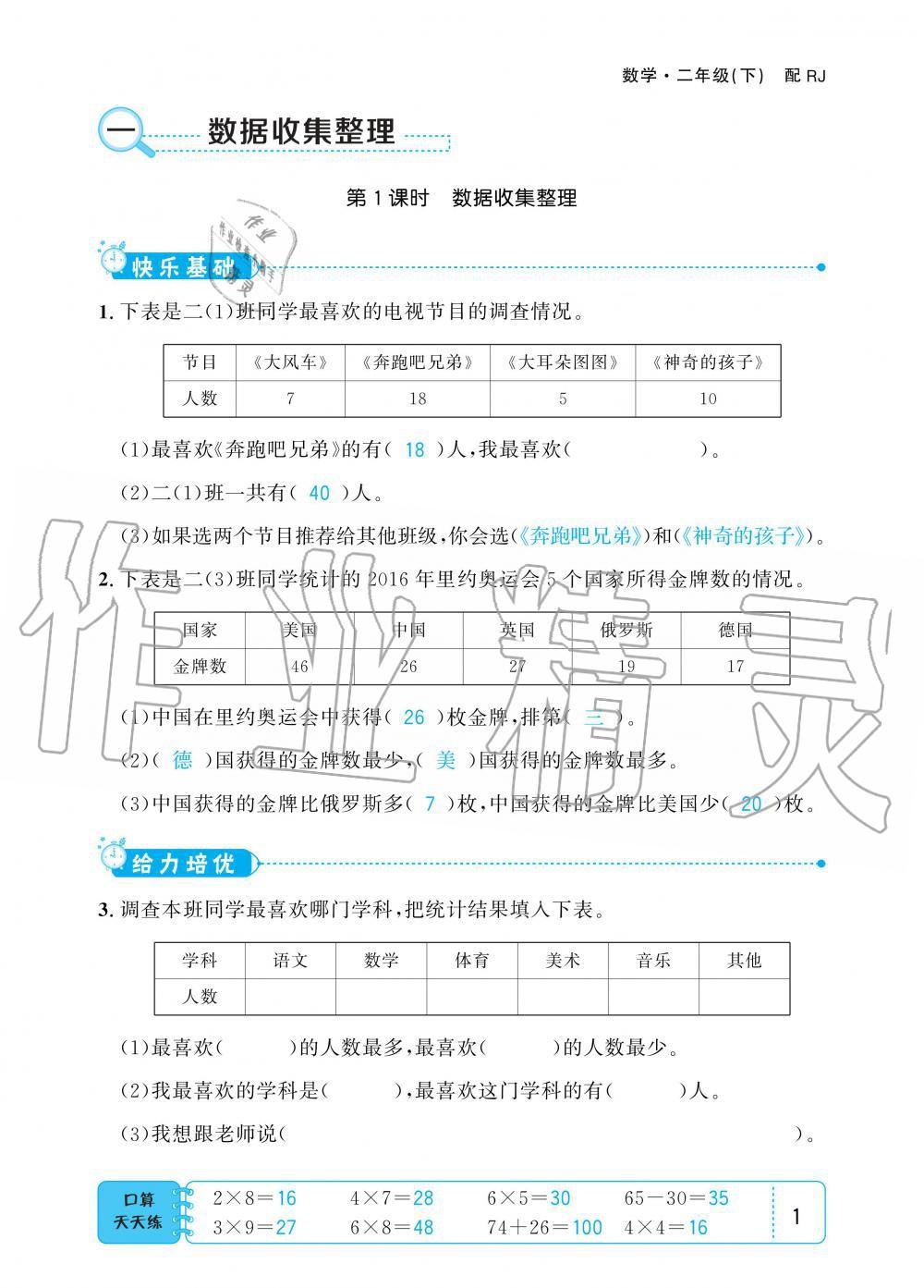 2020年小学1课3练培优作业本二年级数学下册人教版第1页
