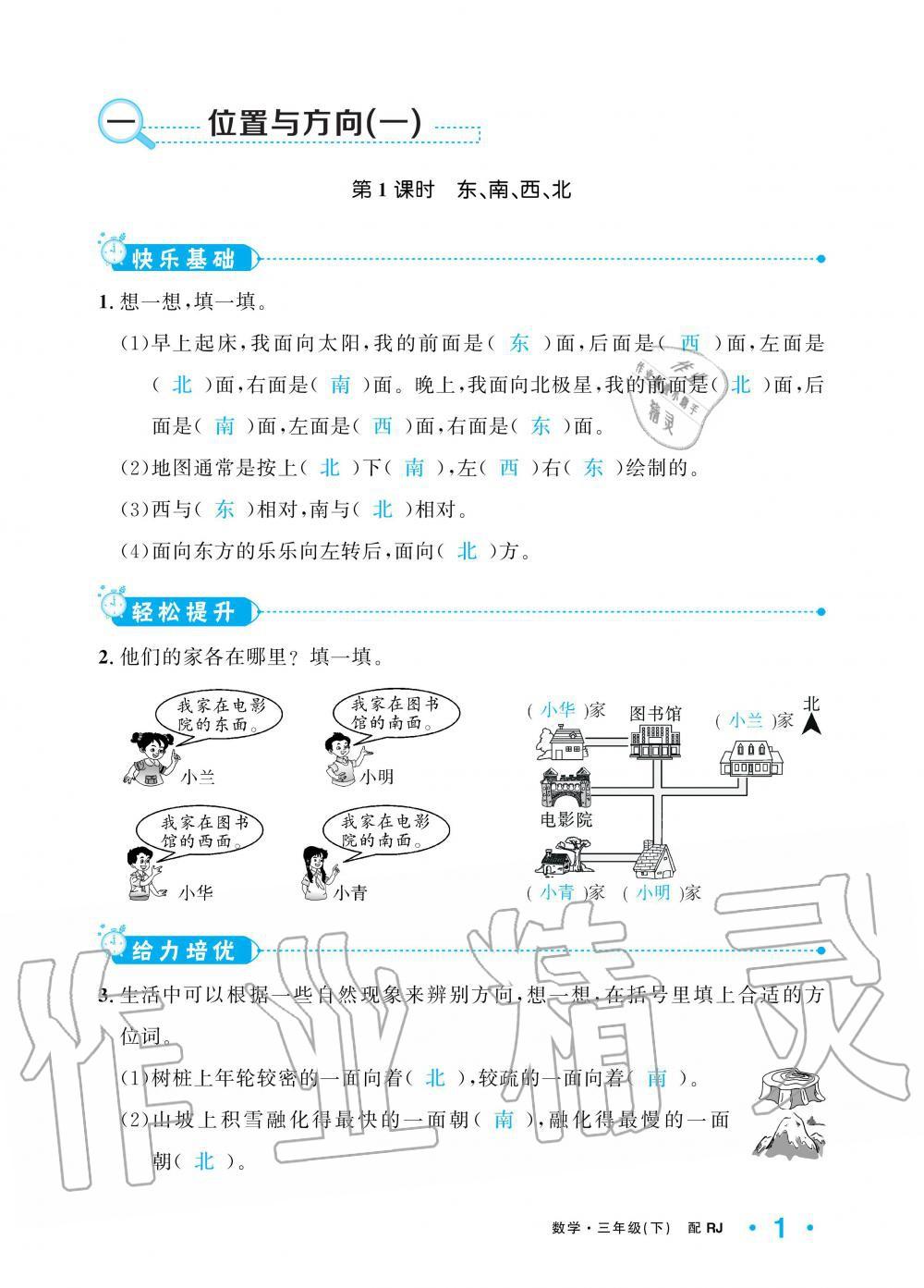 2020年小学1课3练培优作业本三年级数学下册人教版第1页