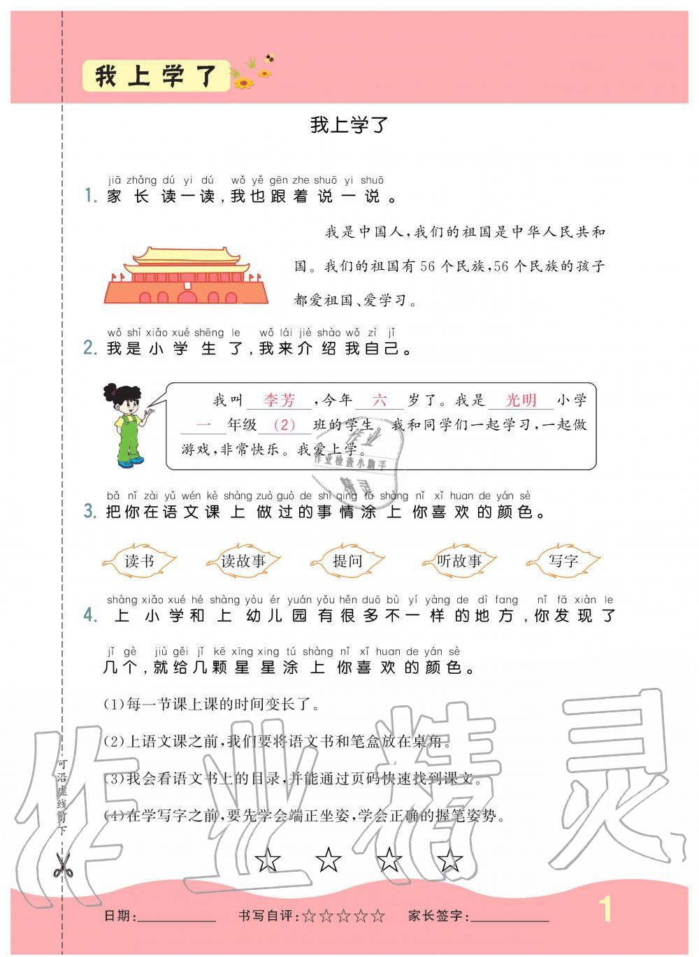 2019年小学生1课3练培优作业本一年级语文上册人教版第1页