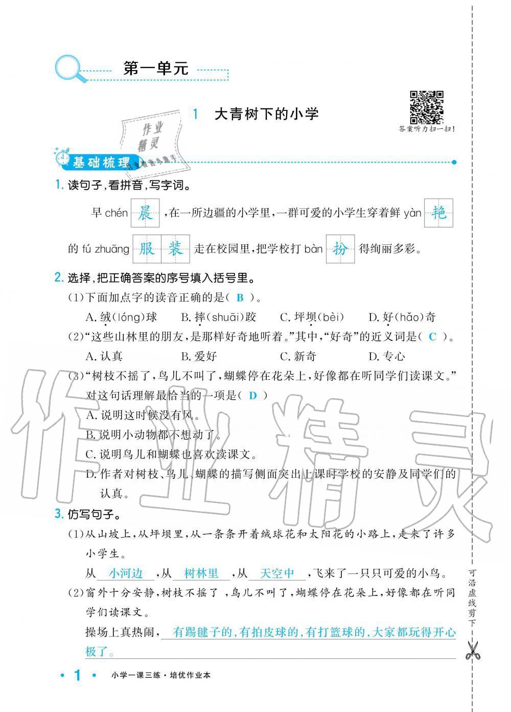 2019年小学1课3练培优作业本三年级语文上册人教版第1页
