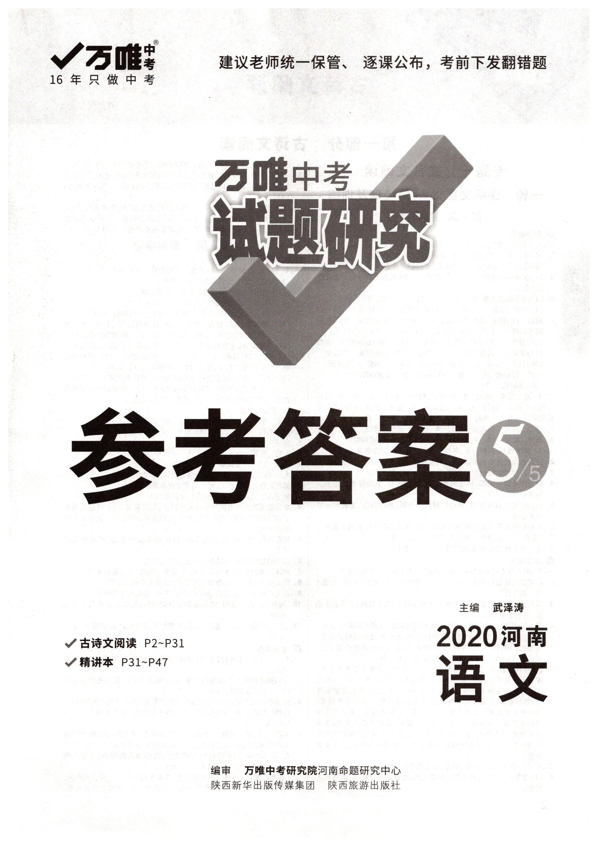 2020年万唯教育中考试题研究九年级语文河南专版第1页