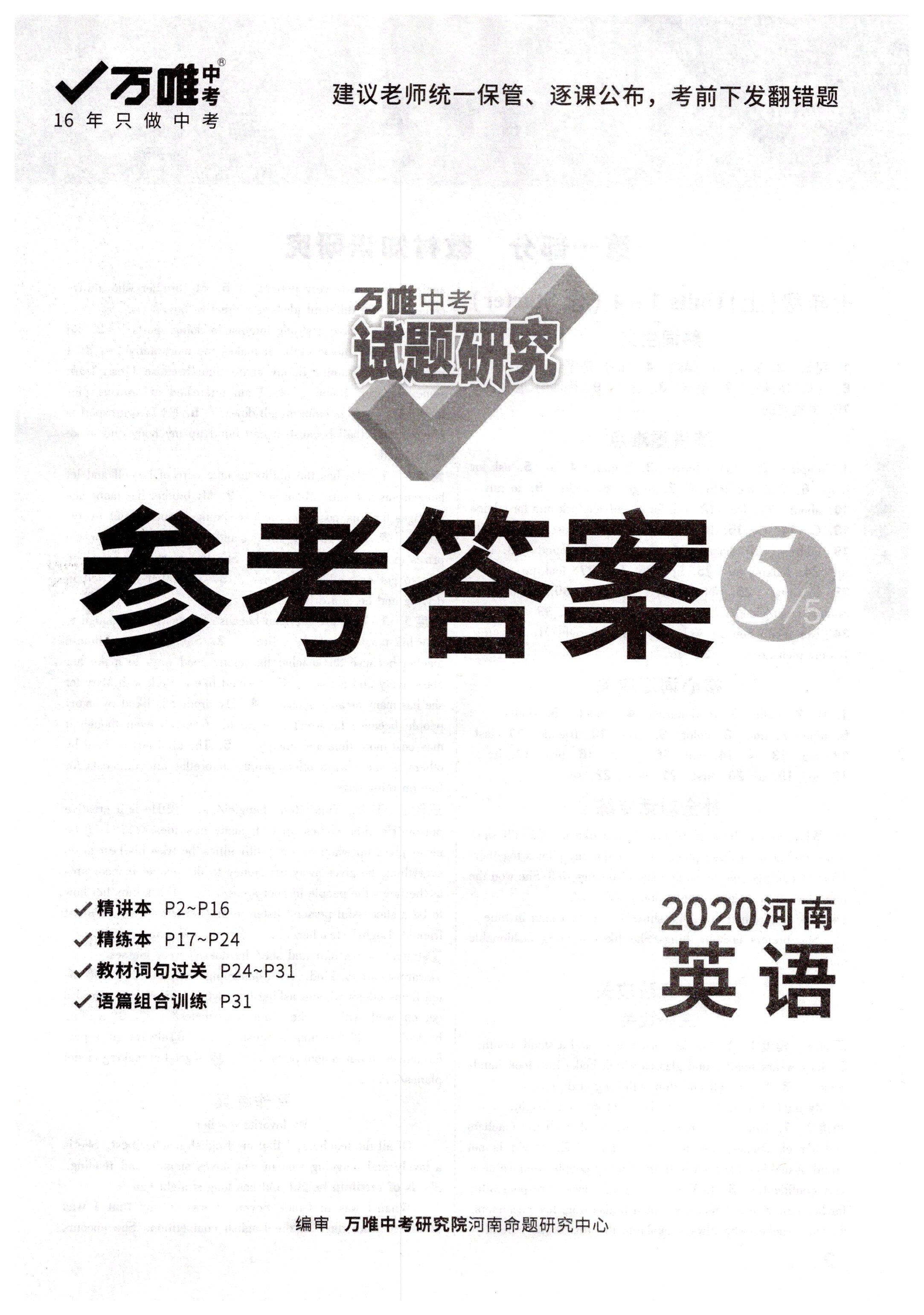 2020年万唯教育中考试题研究九年级英语河南专版第1页