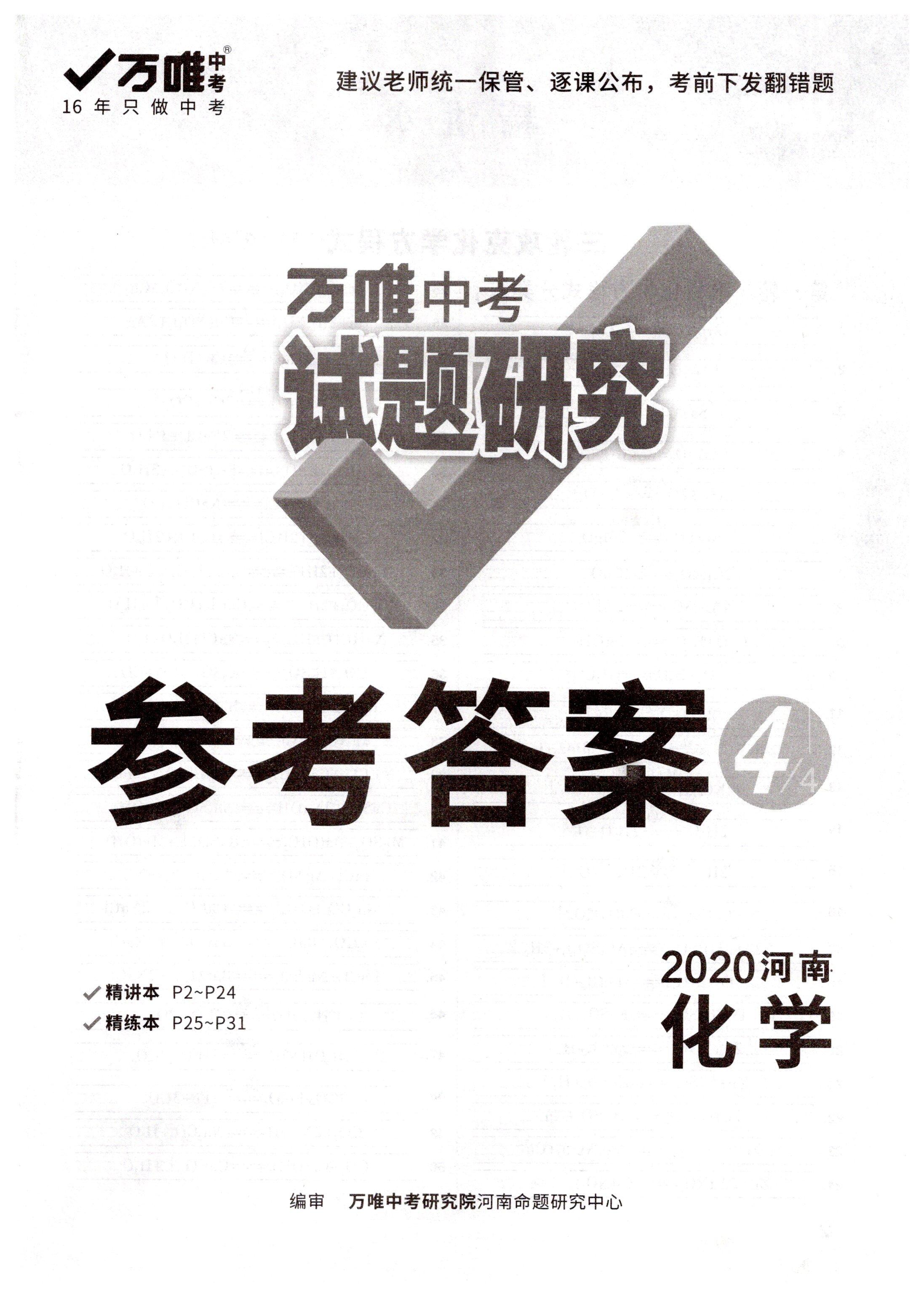 2020年万唯教育中考试题研究九年级化学河南专版第1页