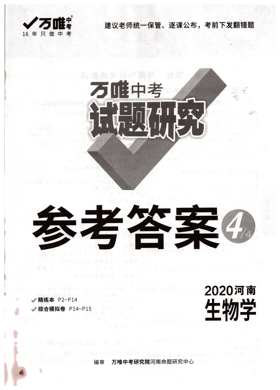2020年万唯中考试题研究九年级生物河南专版第1页