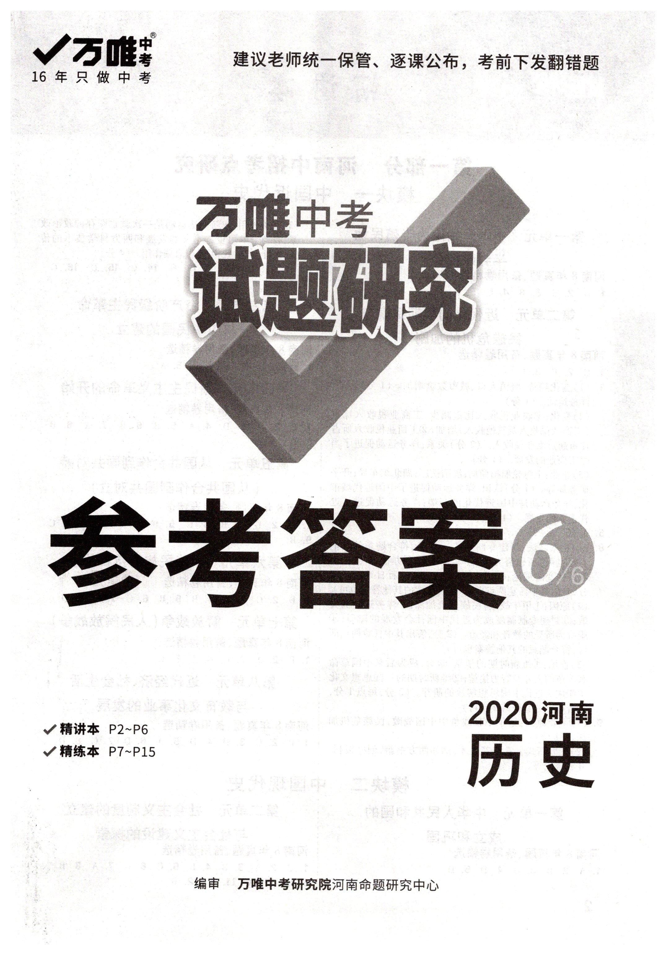 2020年万唯中考试题研究九年级历史河南专版第1页