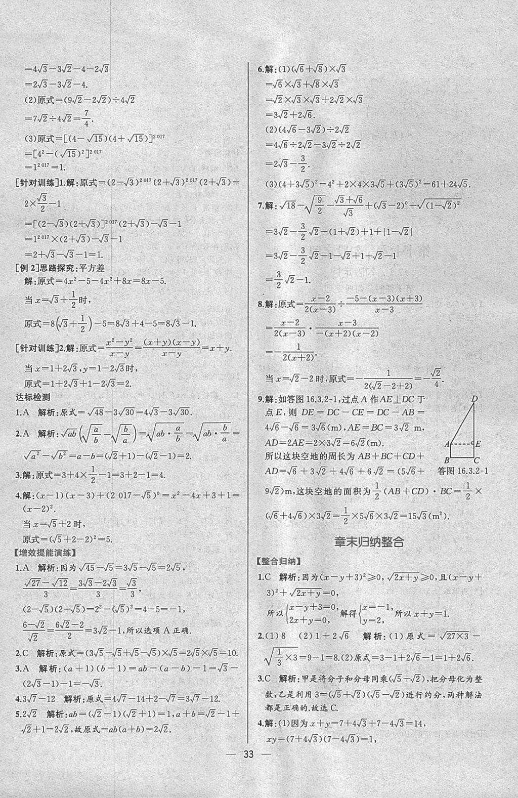 2018年同步导学案课时练八年级数学下册人教版参考答案第5页