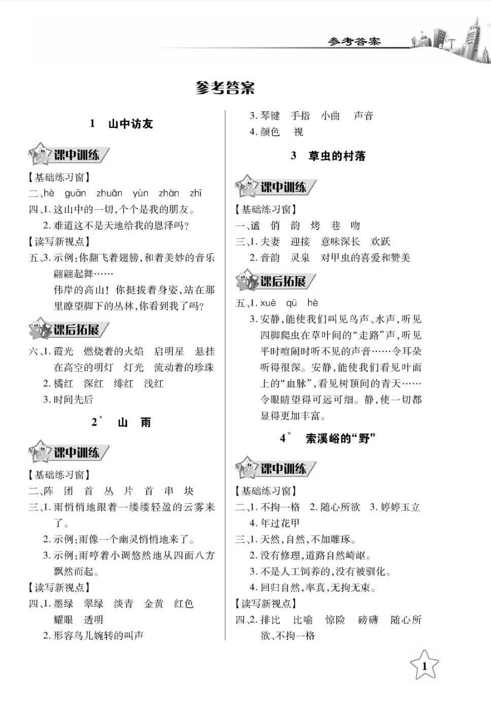 2018年长江作业本同步练习册六年级语文上册人教版第1页