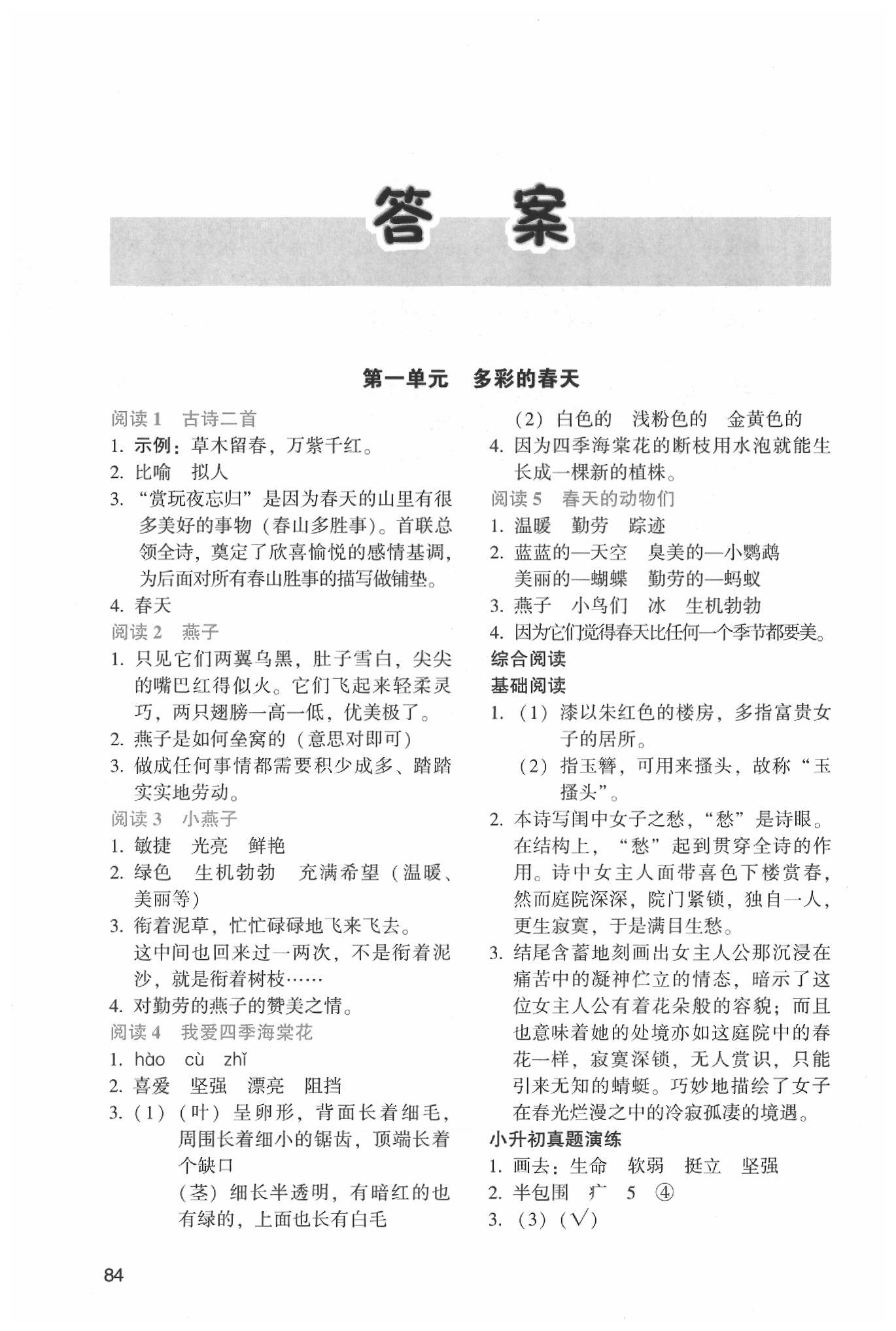 小学语文自制教具图片