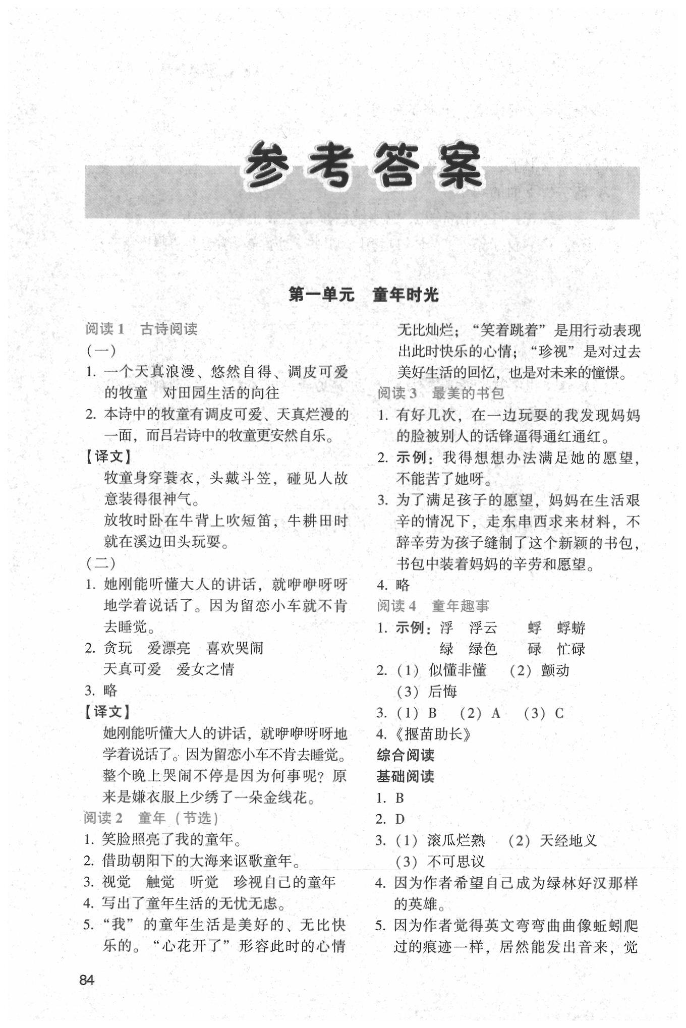 初中语文拓展训练