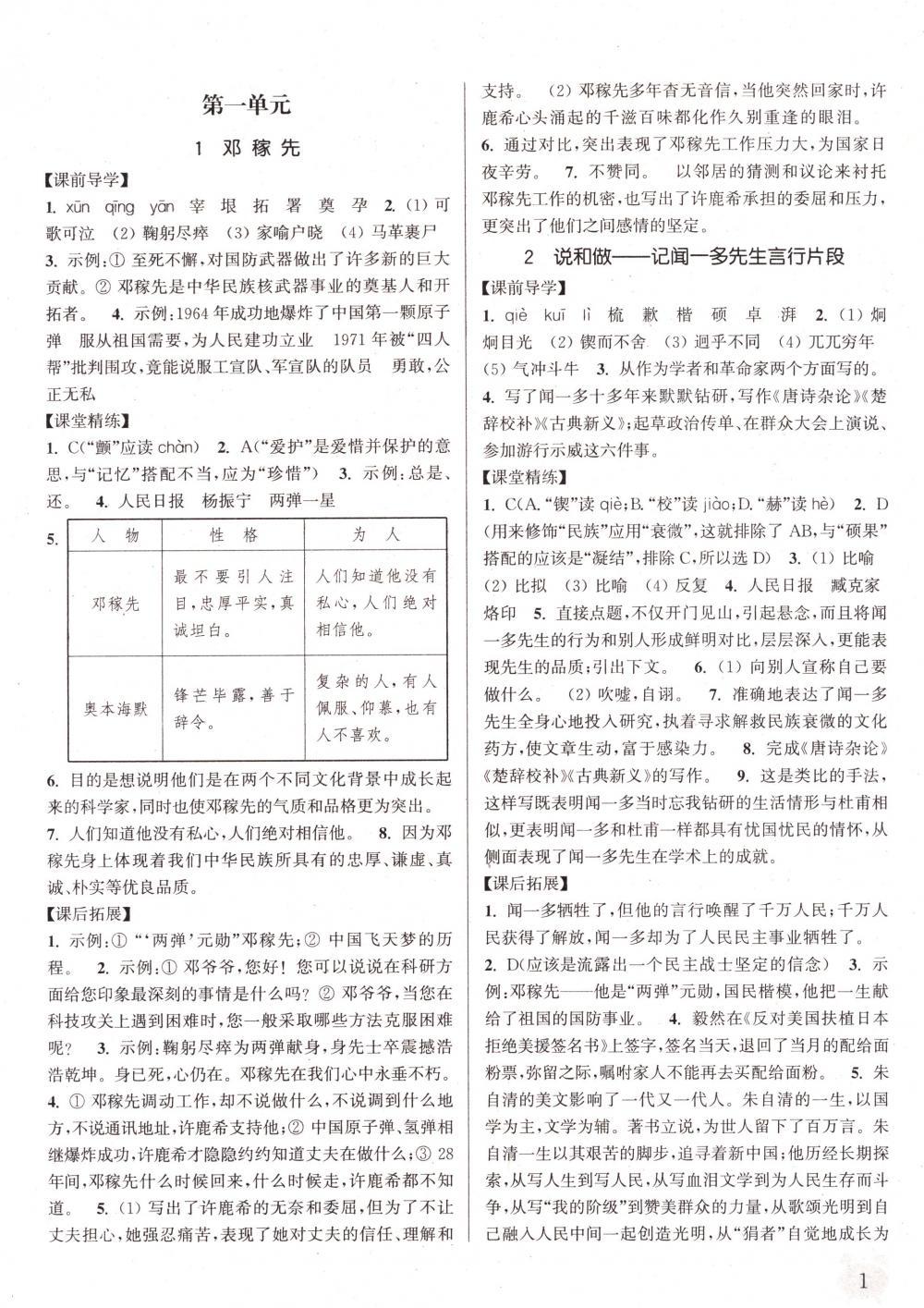 2018年通城学典课时作业本七年级语文下册苏教版第1页