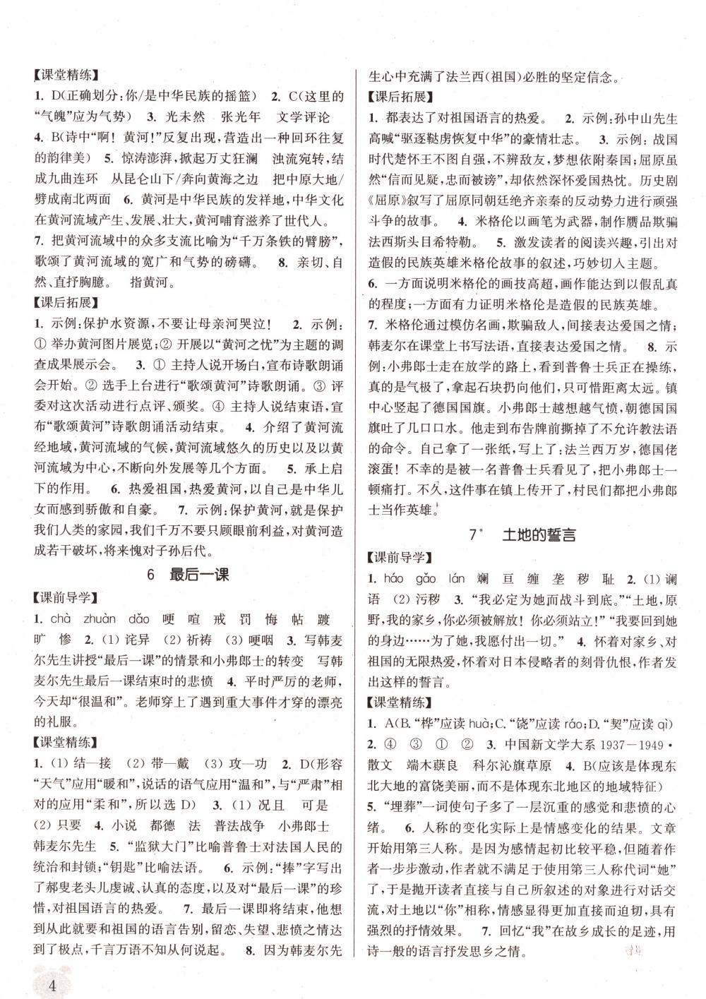 2018年通城学典课时作业本七年级语文下册苏教版第4页
