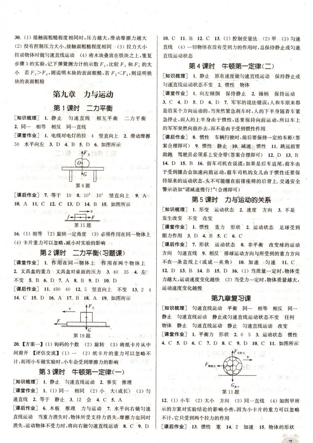2018年通城学典课时作业本八年级物理下册苏科版第7页