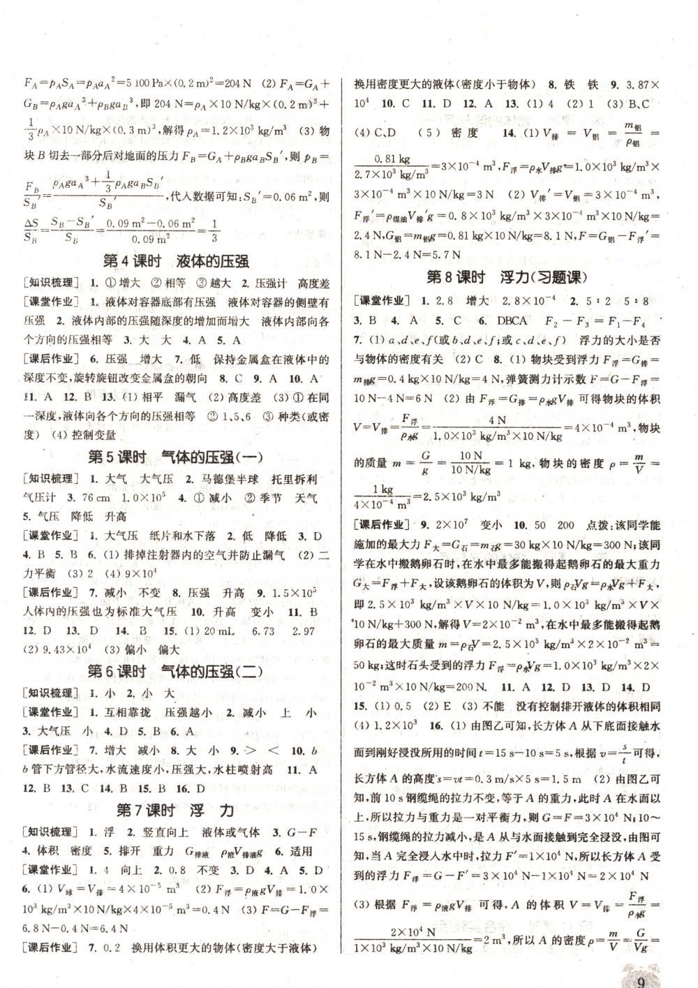 2018年通城学典课时作业本八年级物理下册苏科版第9页