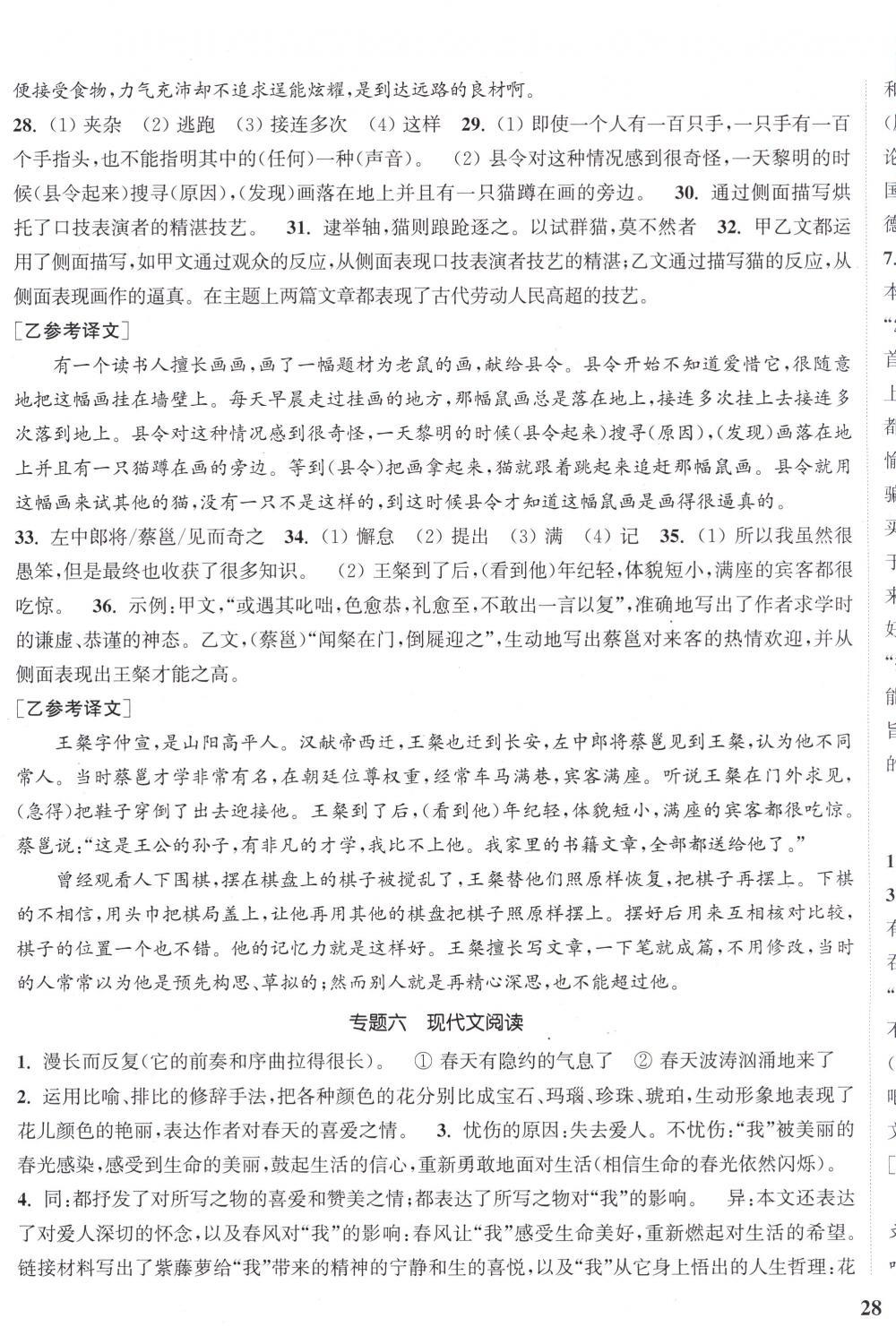 2018年通城学典课时作业本八年级语文下册苏教版第18页